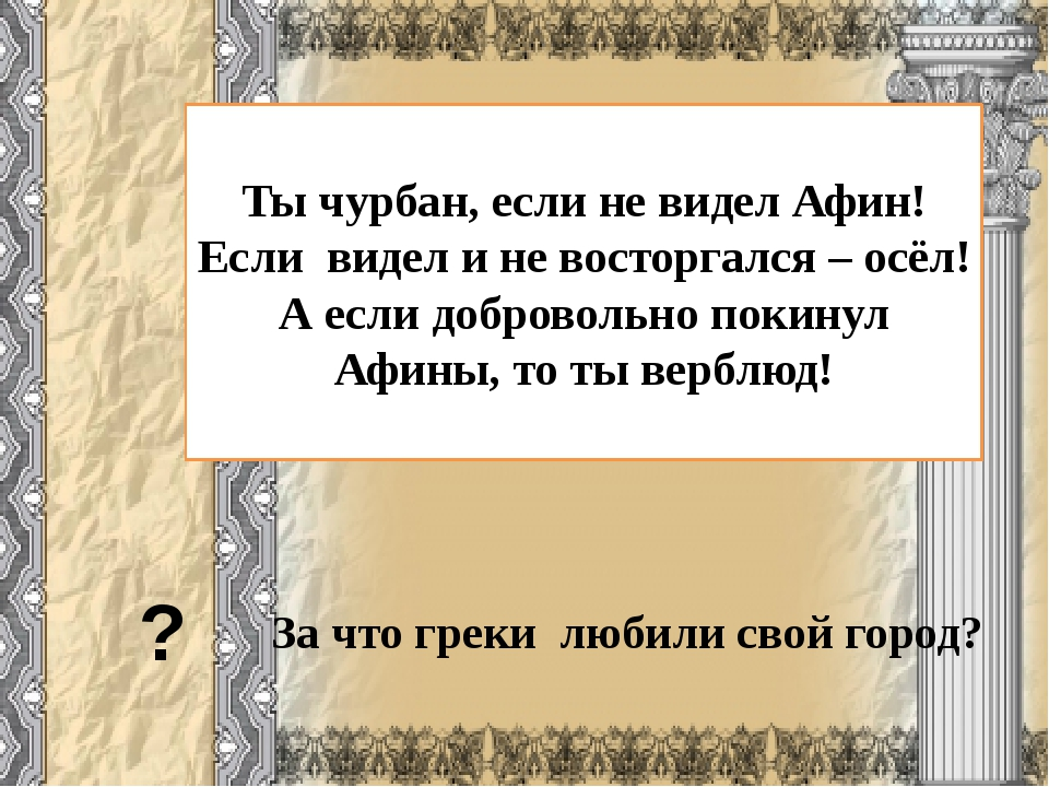 За что греки любили свой город? ? Ты чурбан, если не видел Афин! Если видел...