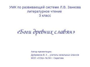 «Боги древних славян» УМК по развивающей системе Л.В. Занкова литературное чт