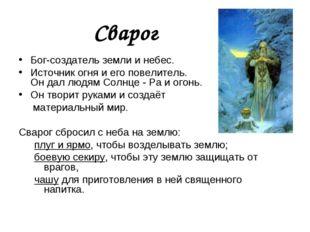 Сварог Бог-создатель земли и небес. Источник огня и его повелитель. Он дал лю