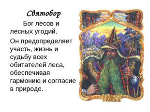Святобор Бог лесов и лесных угодий. Он предопределяет участь, жизнь и судьбу