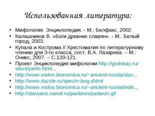 Использованная литература: Мифология. Энциклопедия. - М.: Белфакс, 2002. Кала
