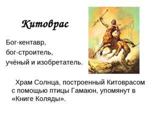 Китоврас Бог-кентавр, бог-строитель, учёный и изобретатель. Храм Солнца, пост