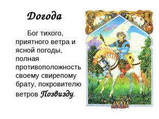 Догода Бог тихого, приятного ветра и ясной погоды, полная противоположность с