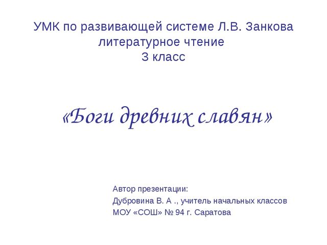 «Боги древних славян» УМК по развивающей системе Л.В. Занкова литературное чт...