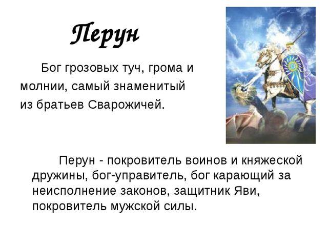 Перун Бог грозовых туч, грома и молнии, самый знаменитый из братьев Сварожиче...