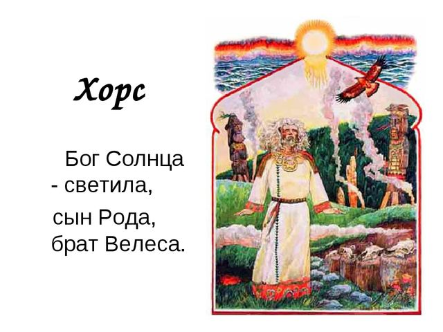 Хорс Бог Солнца - светила, сын Рода, брат Велеса.