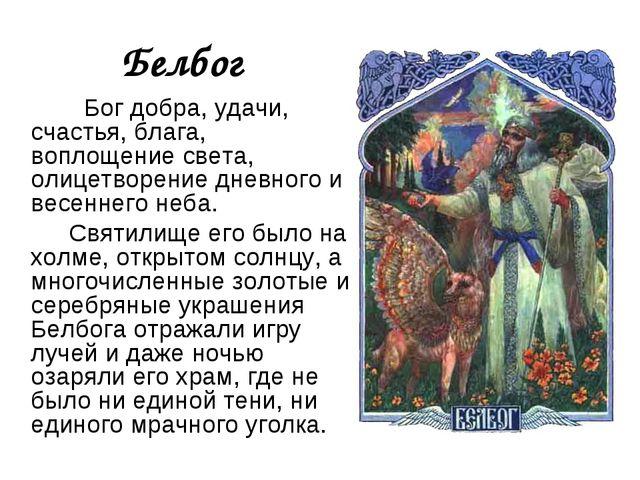 Белбог Бог добра, удачи, счастья, блага, воплощение света, олицетворение днев...