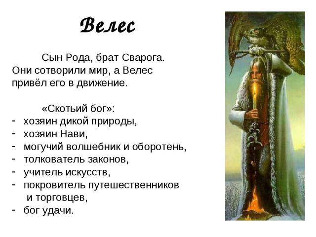 Велес Сын Рода, брат Сварога. Они сотворили мир, а Велес привёл его в движени...