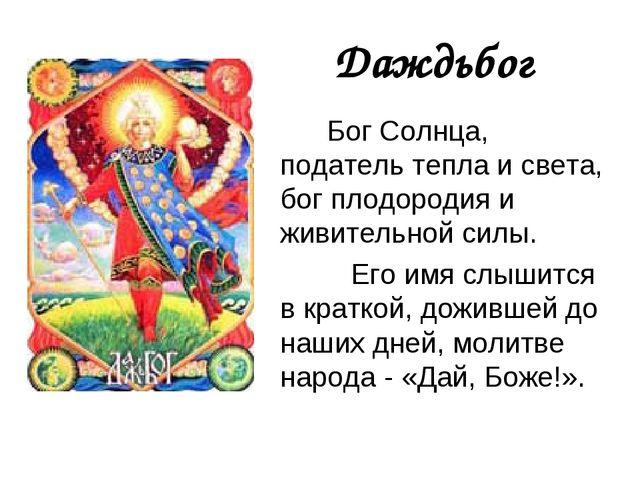 Даждьбог Бог Солнца, податель тепла и света, бог плодородия и живительной сил...