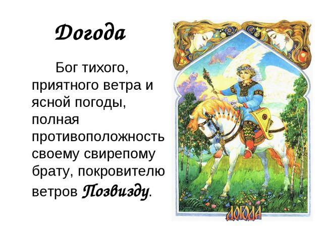 Догода Бог тихого, приятного ветра и ясной погоды, полная противоположность с...