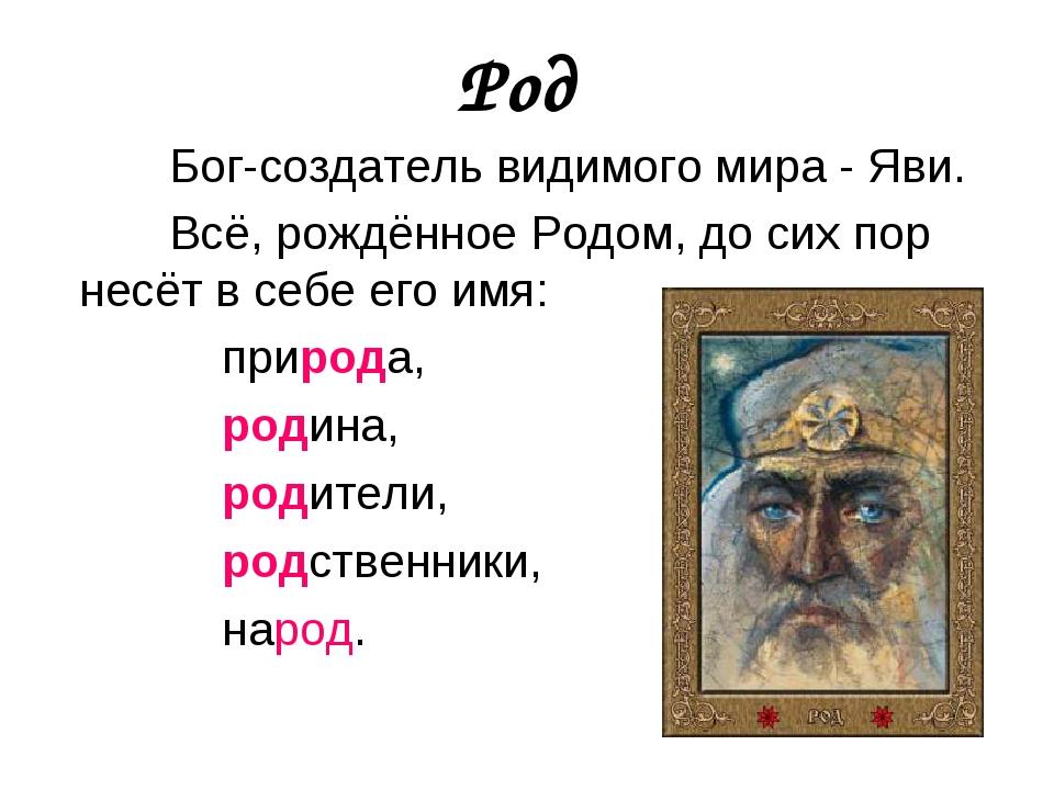 Род Бог-создатель видимого мира - Яви. Всё, рождённое Родом, до сих пор несёт...