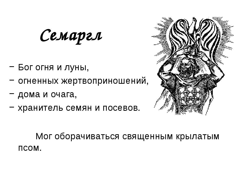 Семаргл Бог огня и луны, огненных жертвоприношений, дома и очага, хранитель с...