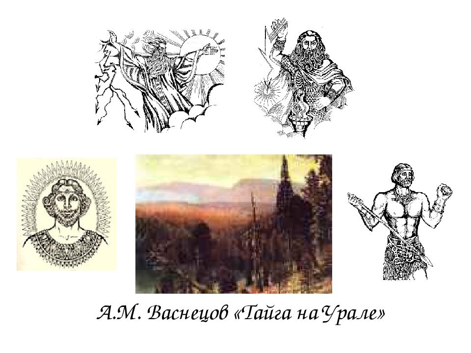 А.М. Васнецов «Тайга на Урале»