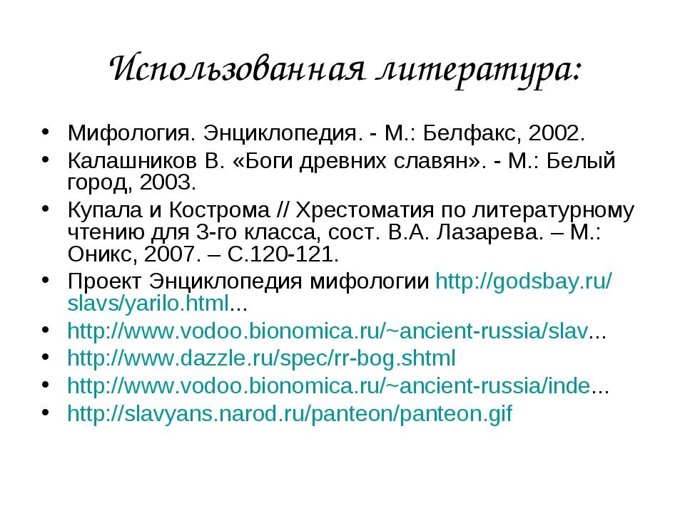 Использованная литература: Мифология. Энциклопедия. - М.: Белфакс, 2002. Кала...