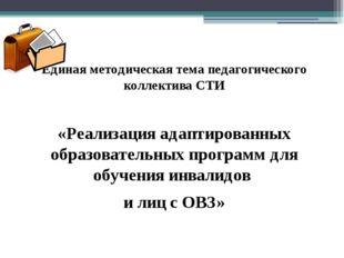 Единая методическая тема педагогического коллектива СТИ  «Ре