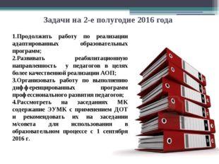 Задачи на 2-е полугодие 2016 года