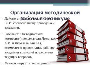 Организация методической работы в техникуме  Действует Методический совет  С