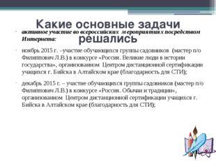 Какие основные задачи решались активное участие во всероссийских  мероприяти