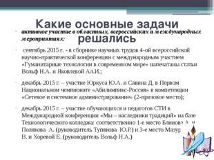 Какие основные задачи решались активное участие в областных, всероссийских и
