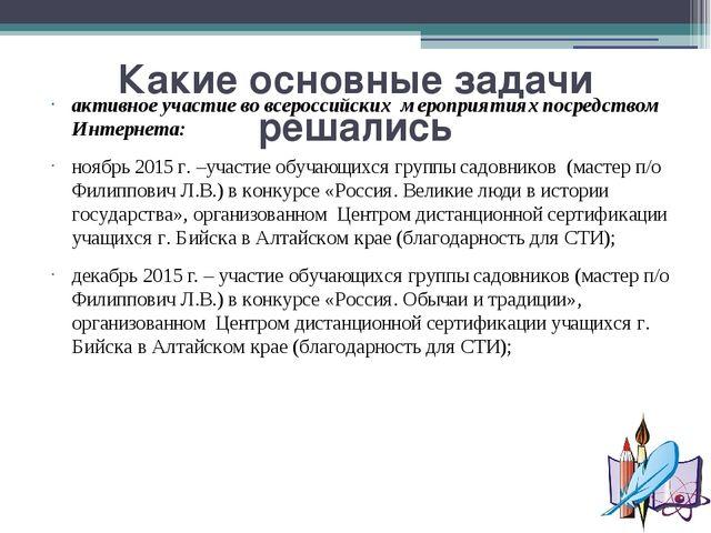 Какие основные задачи решались активное участие во всероссийских  мероприяти...