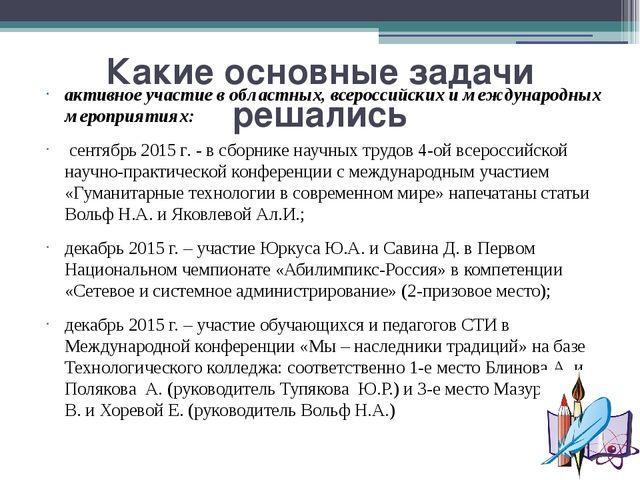 Какие основные задачи решались активное участие в областных, всероссийских и...