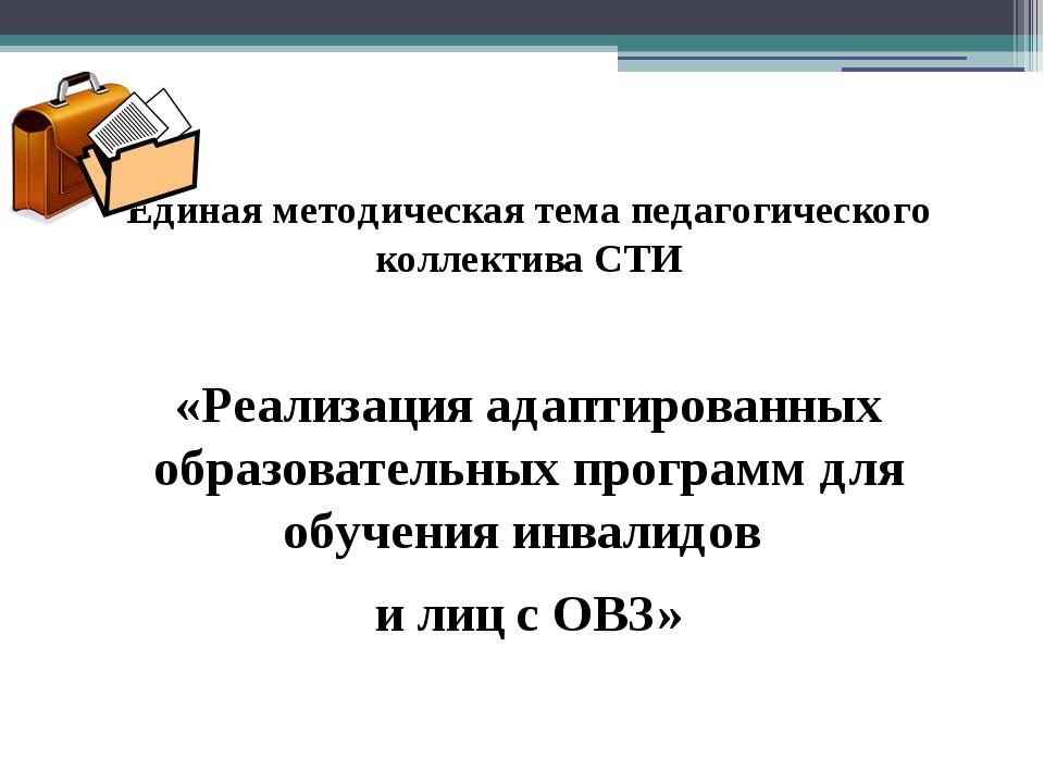 Единая методическая тема педагогического коллектива СТИ  «Ре...