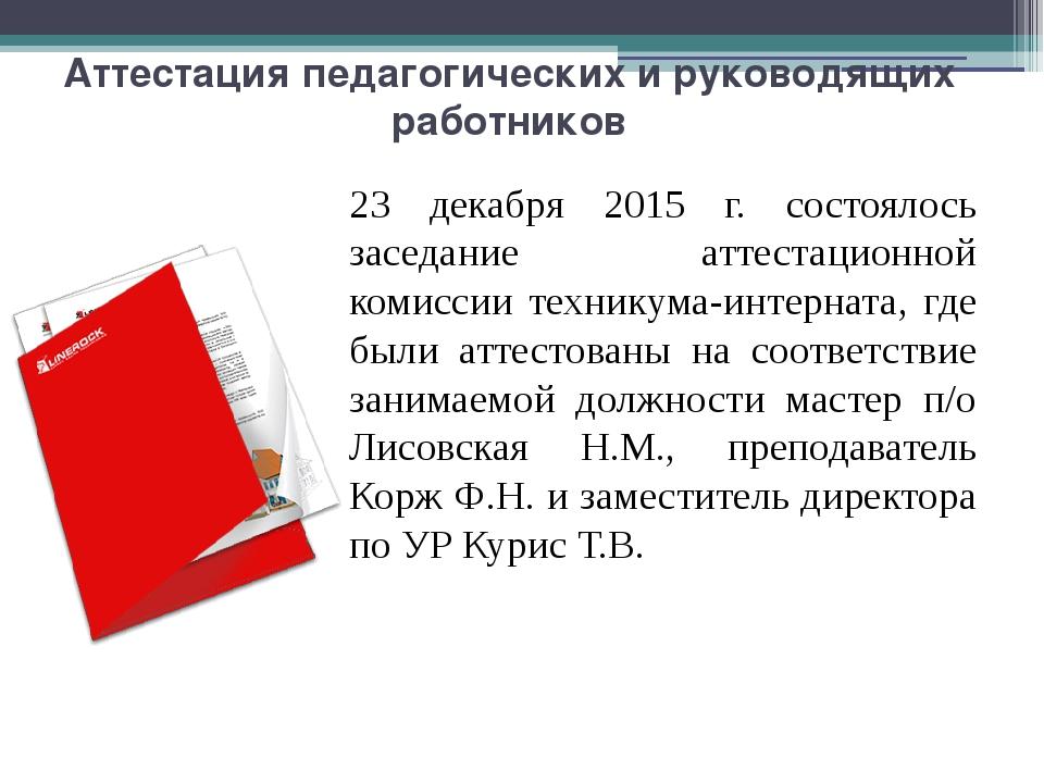 Аттестация педагогических и руководящих работников 23 декабря 2015 г. состоя...
