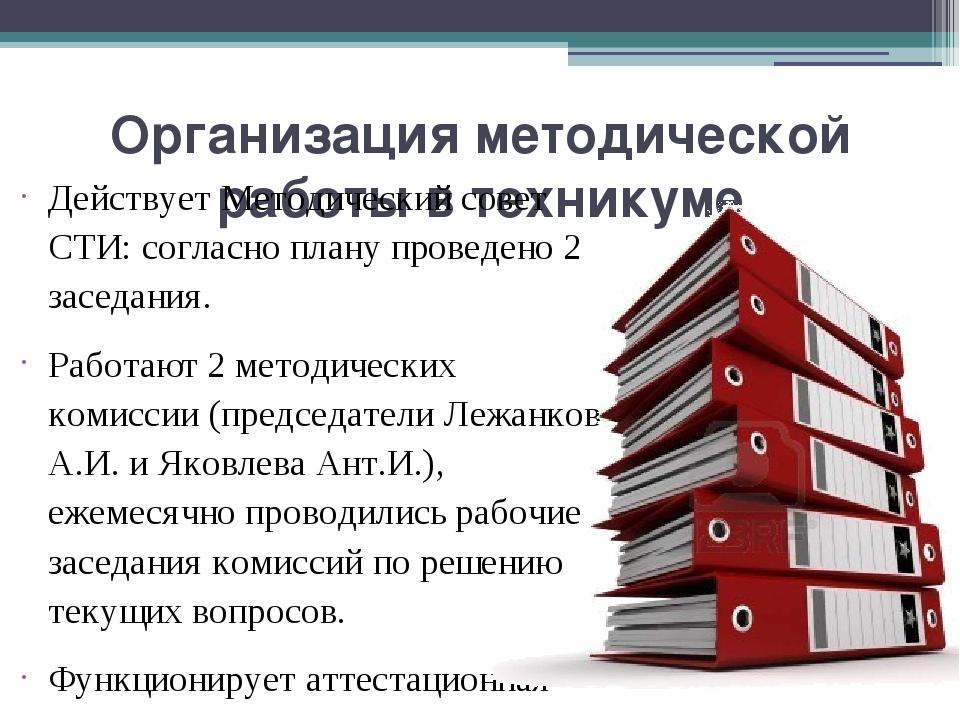 Организация методической работы в техникуме  Действует Методический совет  С...