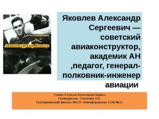 Ученик 9 класса Колесников Кирилл Руководитель: Солопова Л.В. Екатерининский