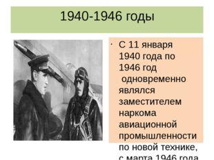 1940-1946 годы С11 января1940 годапо1946 гододновременно являлся замести