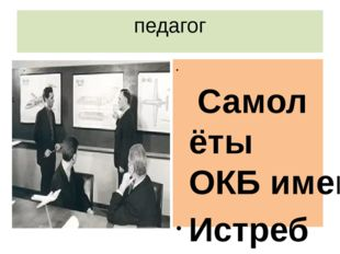 педагог  СамолётыОКБ имени Яковлева Истребители: Як-1·Як-3·Як-7·