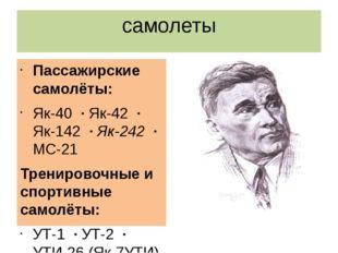 самолеты Пассажирские самолёты: Як-40·Як-42·Як-142·Як-242·МС-21 Т