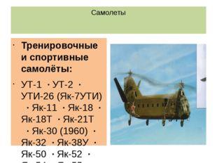 Самолеты Тренировочные и спортивные самолёты: УТ-1·УТ-2·УТИ-26 (Як-7УТИ