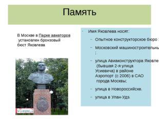 Память Имя Яковлева носят: Опытное конструкторское бюро 115 (ОКБ 115) Московс