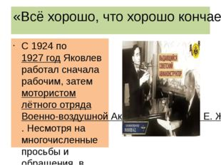 «Всё хорошо, что хорошо кончается» С 1924 по1927 годЯковлев работал сначала