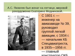 А.С. Яковлев был женат на летчице, мировой рекордсменке Екатерине Медниковой