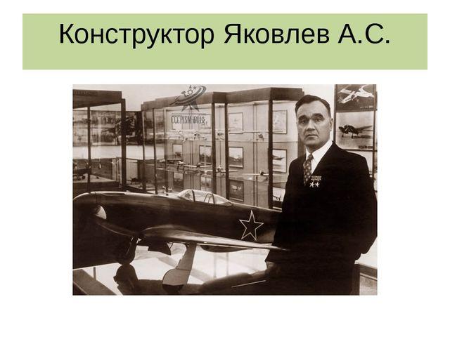 Конструктор Яковлев А.С.
