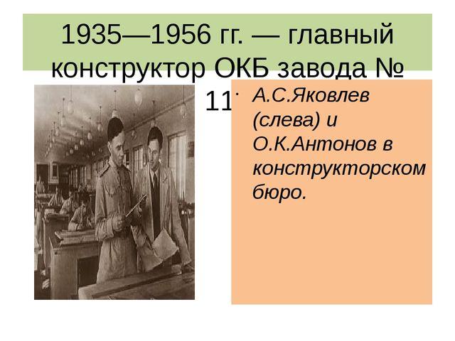 1935—1956 гг. — главный конструктор ОКБ завода № 115 А.С.Яковлев (слева) и О....