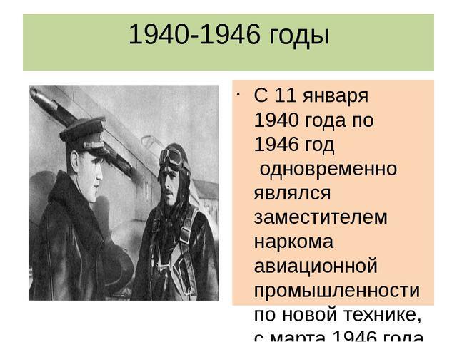1940-1946 годы С11 января1940 годапо1946 гододновременно являлся замести...
