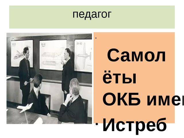педагог  СамолётыОКБ имени Яковлева Истребители: Як-1·Як-3·Як-7·...