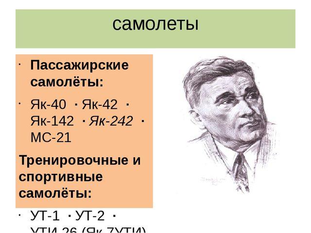 самолеты Пассажирские самолёты: Як-40·Як-42·Як-142·Як-242·МС-21 Т...