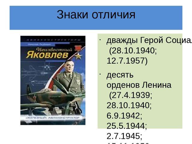 Знаки отличия дважды Герой Социалистического Труда(28.10.1940; 12.7.1957) де...