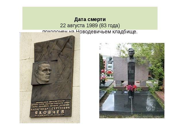 Дата смерти 22 августа1989(83 года) похоронен наНоводевичьем кладбище.