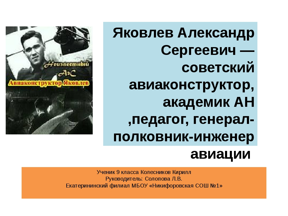Ученик 9 класса Колесников Кирилл Руководитель: Солопова Л.В. Екатерининский...