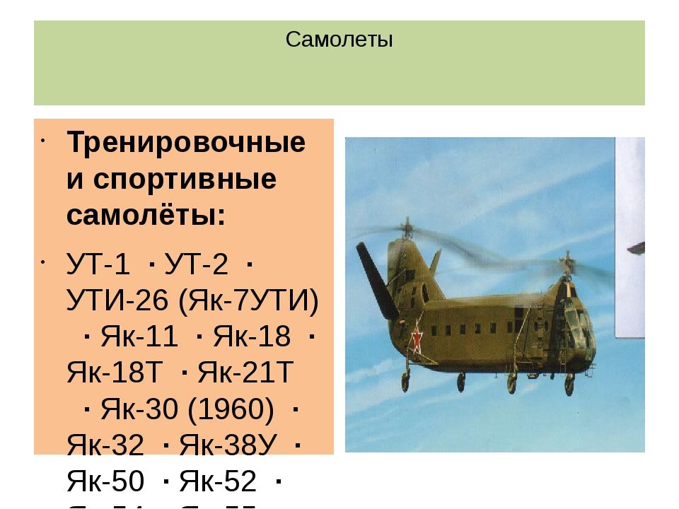Самолеты Тренировочные и спортивные самолёты: УТ-1·УТ-2·УТИ-26 (Як-7УТИ...
