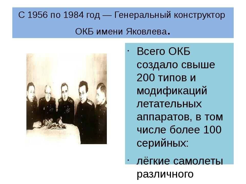 С1956по1984 год— Генеральный конструкторОКБ имени Яковлева. Всего ОКБ со...