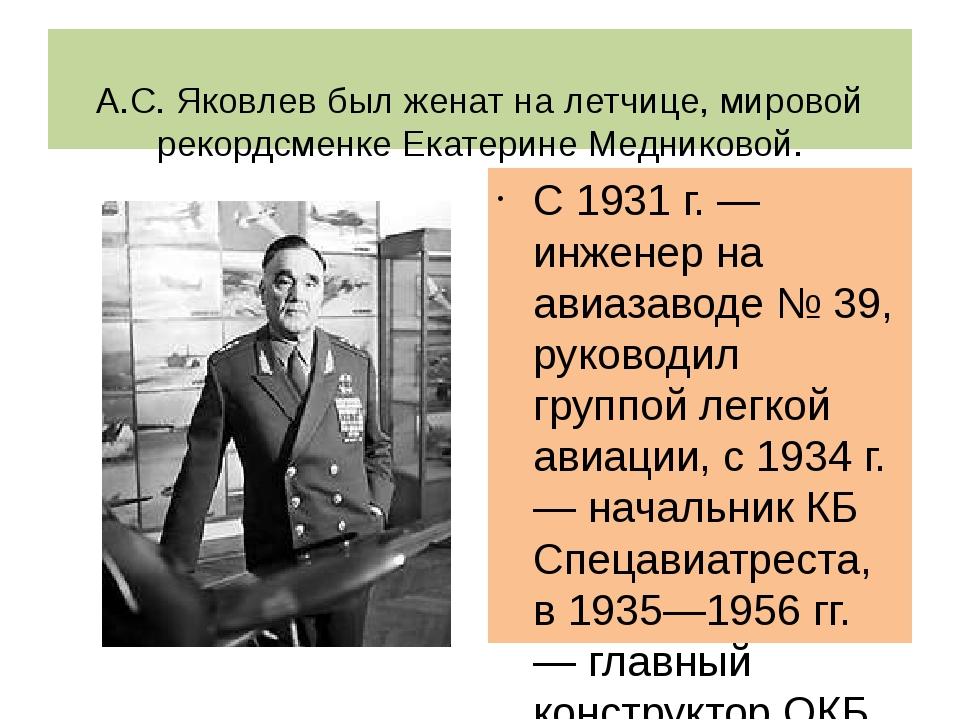 А.С. Яковлев был женат на летчице, мировой рекордсменке Екатерине Медниковой...