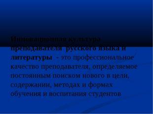 Инновационная культура преподавателя русского языка и литературы - это профес
