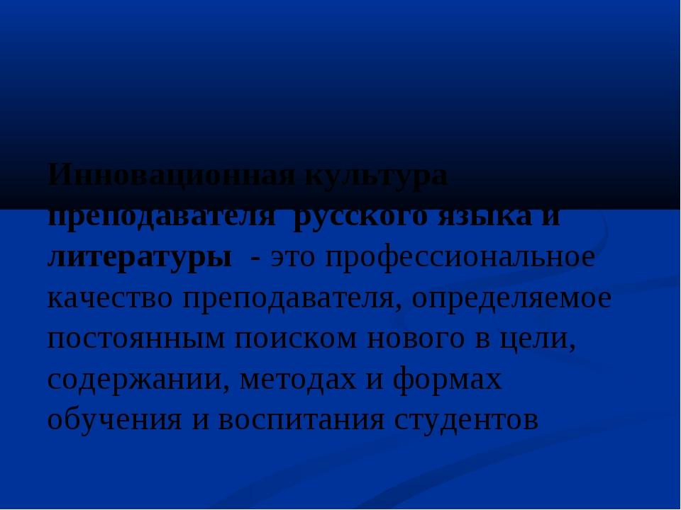 Инновационная культура преподавателя русского языка и литературы - это профес...