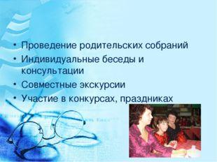 Проведение родительских собраний Индивидуальные беседы и консультации Совмест